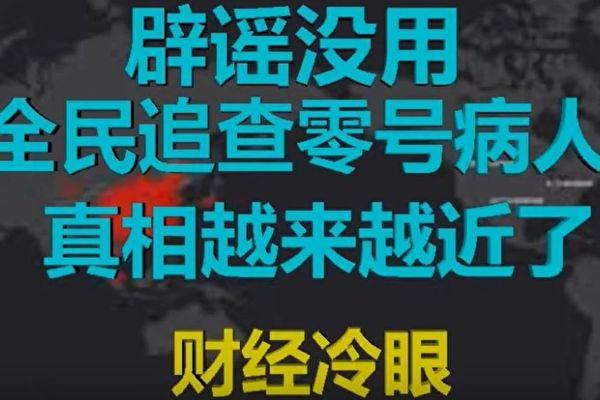 """王友群:关于中共病毒研究所的三个""""谣言"""""""