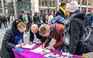 瑞典首都闹市区 民众支持法轮功学员反迫害