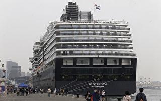 威士特丹號曾停高雄 台疫情中心掌握215名接觸者