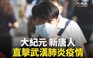 大纪元新唐人全方位直击中共肺炎疫情