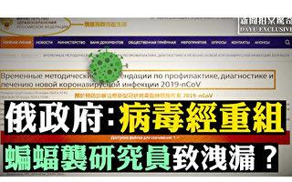 凌曉輝:中共肺炎「零號病人」的追蹤與消失