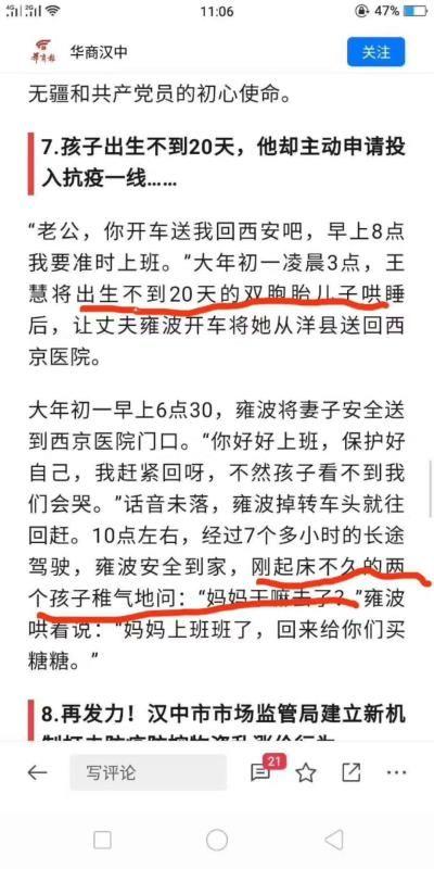 華商報頭條號「華商漢中」文章。(網絡圖片)