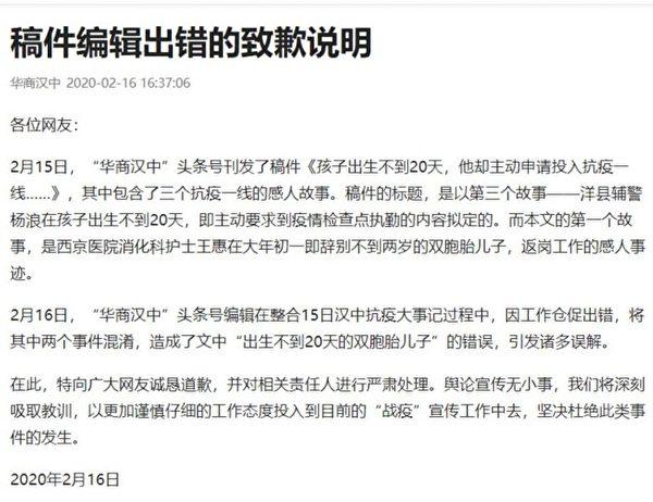 華商漢中的致歉聲明。(網絡圖片)