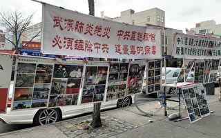 纽约华人:武汉疫情是人祸 中共是罪魁祸首