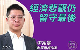 【珍言真语】李兆富:留存现金 应对失业潮