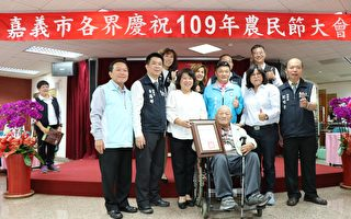 嘉义市109年农民节大会颁发农事终身贡献奖