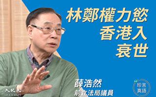 【珍言真语】薛浩然:民心尽失 政府走不远