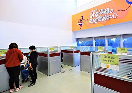台中市政府成立「居家隔離及檢疫關護中心」。
