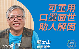【珍言真語】鄺士山:可重用口罩面世救急