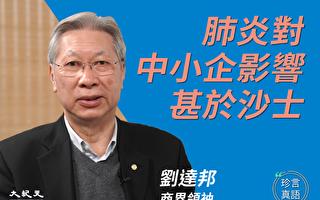 【珍言真语】刘达邦:疫情重创港资企业