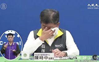 陈时中宣布返台专机1人确诊中共肺炎 当场哭了