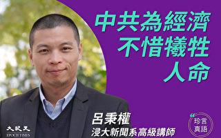【珍言真語】呂秉權:中共犧牲人命保經濟