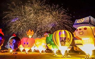 台東熱氣球嘉年華 7月11日展開51天