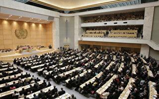 外媒:不要让中共主导UN机构 世卫是警讯