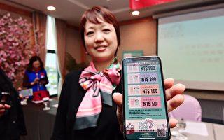 拼观光 台东旅游业推3月专属消费券