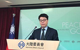 中共官媒在台開政論節目 台陸委會:依法查處