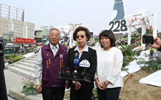 嘉义市二二八事件73周年追思纪念会