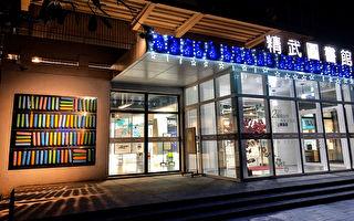 公共艺术《册流》 精武图书馆成打卡景点