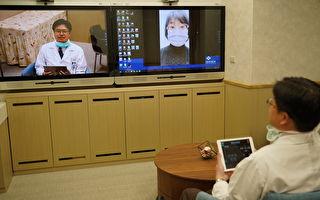 视讯远端看诊  联新国际医院防疫远距看病服务