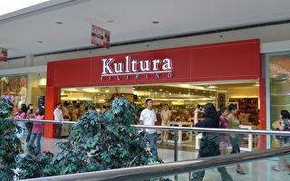 菲律宾购物节  3种购物体验最低3折