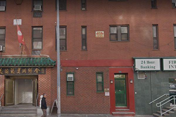 紐約親共僑團內訌 爆出偷渡歷史