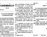 山东监狱系统曾爆疫情 王文杰等5人出庭受审