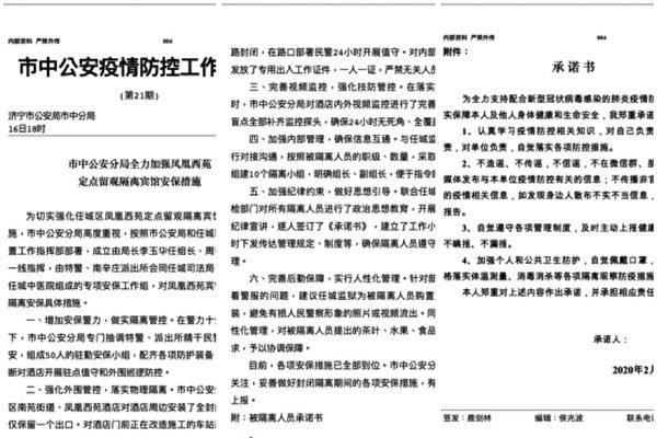 山東監獄系統曾爆疫情 王文杰等5人出庭受審