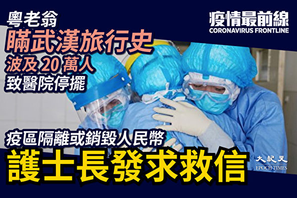 【疫情最前线】大批医护感染 院长确诊死亡