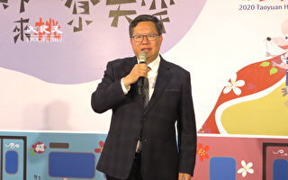 郑文灿:4月底前桃园各级学校场馆暂停开放