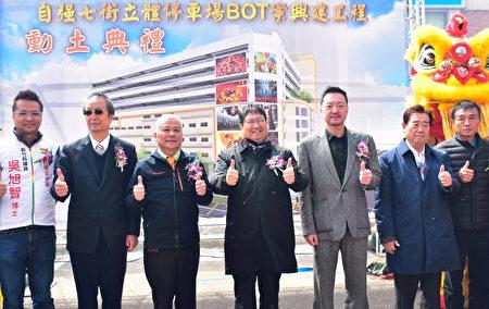 竹北立体停车场BOT案开工,县长杨文科(中)、竹北市长何淦铭(左三)乐观其成。