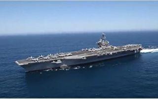 洪微:罗斯福号航母印太巡航威慑中共