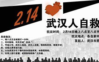 網友發起「2·14武漢人自救行動」