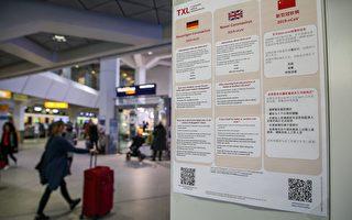 24小时新增10病例 德国新冠病毒蔓延