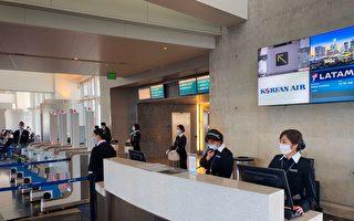 大韩航空空姐感染中共病毒 曾出入LAX