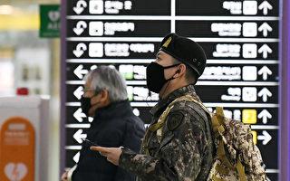 武汉肺炎 韩国军队确诊18例 逾9230人隔离