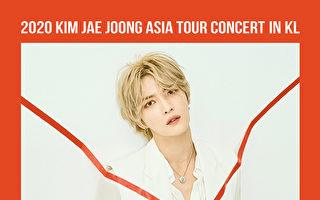 受疫情影响 韩歌手金在中亚洲巡演大马站延期