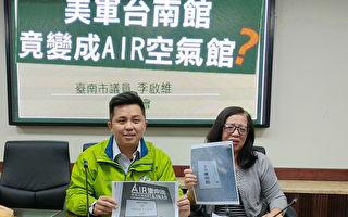 """水交社""""美军在台南""""展疑侵权 议员批空气馆"""