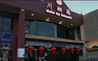 华人餐饮协会吁政府免税拯救餐馆