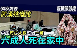 【疫情最前線】死亡人數恐上萬 6成病逝家中