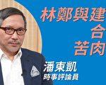 """【珍言真语】潘东凯:疫情削弱中共势力 直至""""揽炒"""""""