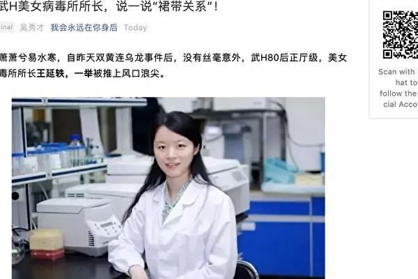 疫情下 傳武漢病毒所80後女所長被要求辭職