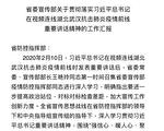 【独家】湖北文件曝光 1600人监测舆论