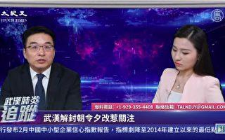 【直播】2.24新肺炎追蹤:武漢解封3小時
