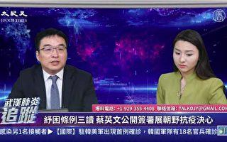 【直播回放】2.26新肺炎追踪:武汉患者出监进京