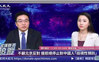 【直播】2.27新肺炎追踪:武汉进京女遭起底