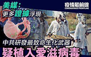 方華:刻意隱瞞武漢瘟疫源頭 中共在對人類犯罪