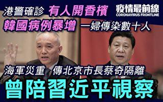 【疫情最前線】港警確診 北京市委書記傳被隔離