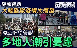 【疫情最前線】監獄集體感染 集市爆人潮