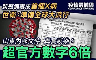 【疫情最前线】六大洲失守 山东内部文件曝光