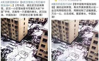 中新网与潍坊今日对比图。(微博截图)